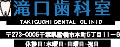 滝口歯科室
